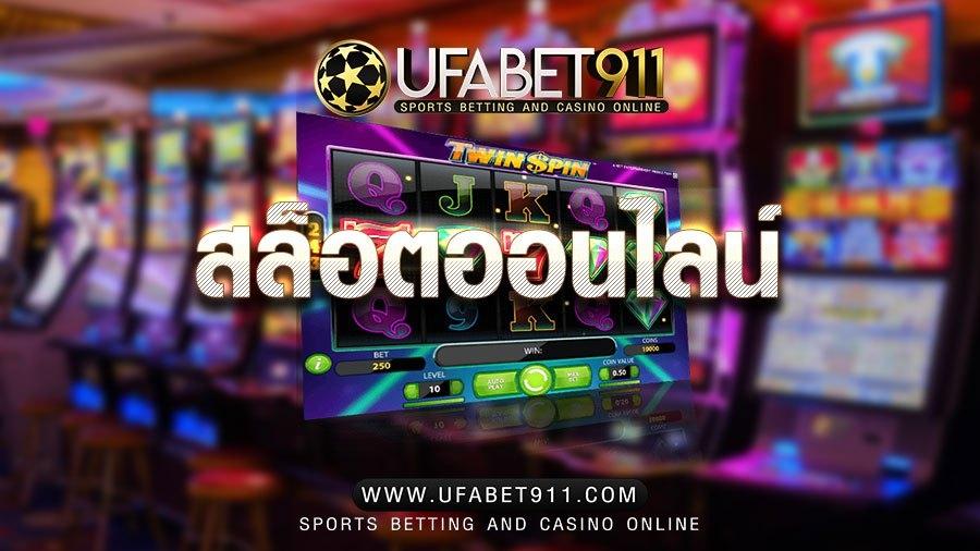 เล่นสล็อต UFABET