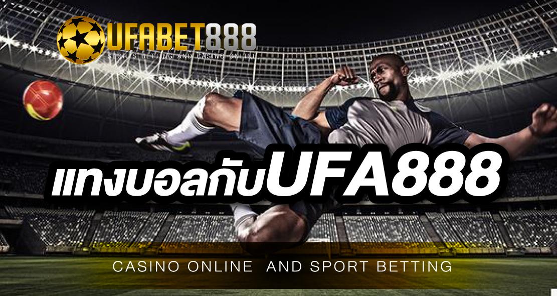 แทงบอลกับUFA888