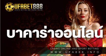 บาคาร่าUFA888